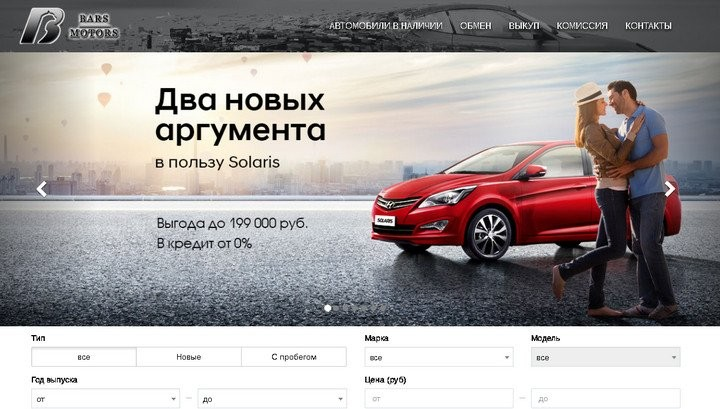 https://auto-rate.ru/автоцентр барс моторс шоссе Революции 86
