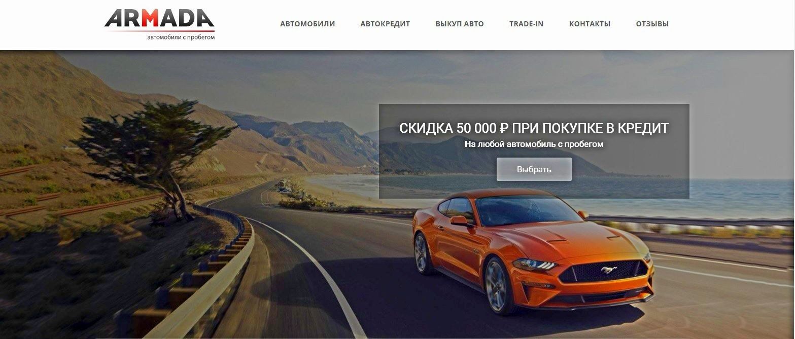 https://auto-rate.ru/Автоцентр Армада отзывы