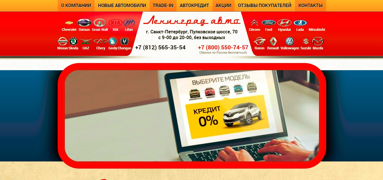 https://auto-rate.ru/ленинград авто автосалон